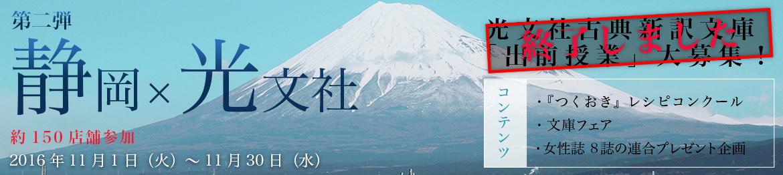 本屋さんへ行こう!静岡キャンペーン